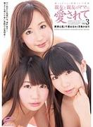 [DVDES-716] 誰にも言えない禁断のレズ恋愛 親友と親友のママに愛されて Vol.3