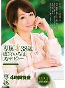[ZOKU-013] 専属妻 成宮いろは38歳AVデビュー