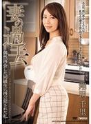 [MDYD-893] 妻の過去 偶然再会した同級生に再び犯された私… 翔田千里
